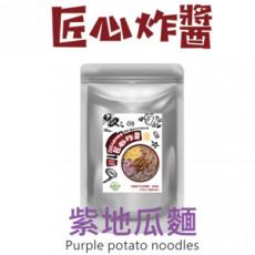 匠心炸醬麵-紫地瓜(3包組)