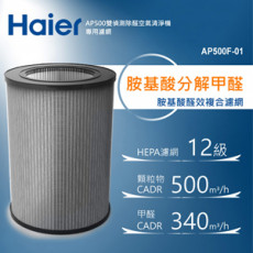 Haier海爾 AP500雙偵測空氣清淨機專用胺基酸醛效複合濾網 AP500F-01