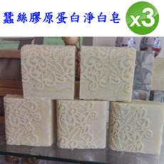 蠶絲膠原蛋白淨白皂(3入)