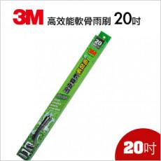 【3M】高效能軟骨雨刷PN8020 (20英吋)