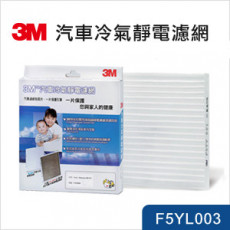 【3M】 汽車冷氣靜電濾網(F5YL003)