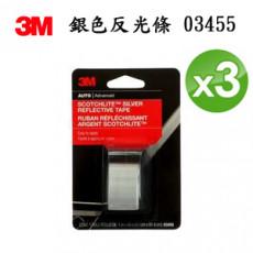 【3M】銀色反光條03455 X3入