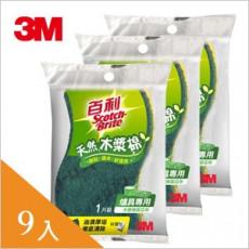 【3M】百利420T-1M 天然木漿棉菜瓜布※爐具專用※ 1片裝x9入