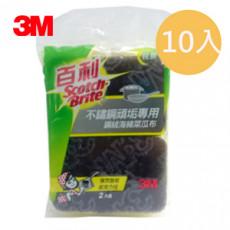 【3M】百利966UB-2MU 不鏽鋼頑垢專用-鋼絨海綿菜瓜布 2片裝X10入