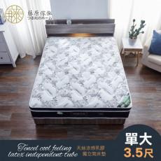 【藤原傢俬】飯店專用款加厚超Q彈天絲乳膠獨立筒床墊(單人加大3.5尺)