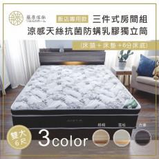【藤原傢俬】飯店專用款三件式床組雙人加大6尺(民宿風床頭+6分床底+軟Q天絲乳膠獨立筒)-古像