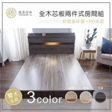 【藤原傢俬】木芯板2件式房間組雙人加大6尺(6分床底+2層收納床頭)-古像