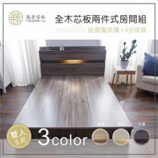【藤原傢俬】木芯板2件式房間組雙人5尺(6分床底+2層收納床頭)-雪松