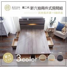 【藤原傢俬】全木芯板新6抽2件式房間組單人加大3.5尺(新6抽床底+2層收納床頭)-雪松