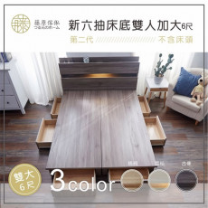 【藤原傢俬】第二代新6抽床底雙人加大6尺木芯板(不含床墊/床頭)-雪松