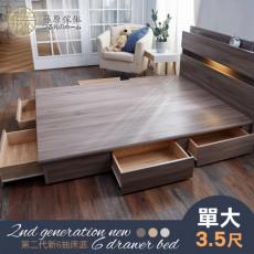 【藤原傢俬】第二代新6抽床底單人加大3.5尺木芯板(不含床墊/床頭)-梧桐