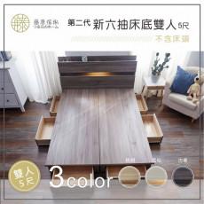 【藤原傢俬】第二代新6抽床底雙人5尺木芯板(不含床墊/床頭)-梧桐