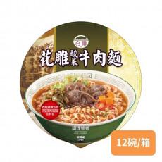 【台酒】花雕酸菜牛肉麵(碗)200g*12碗