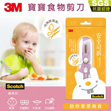 【3M】Scotch 可拆式寶寶食物剪刀