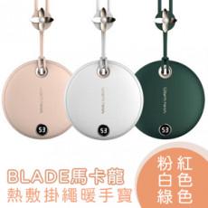 【BLADE】充電式暖暖包_馬卡龍熱敷掛繩暖手寶_任選1(白色/綠色/粉紅)