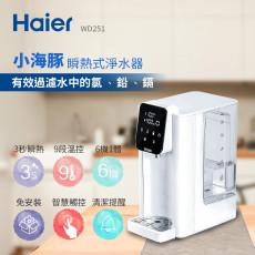 【海爾Haier】2.5L瞬熱式淨水器(小海豚)WD251