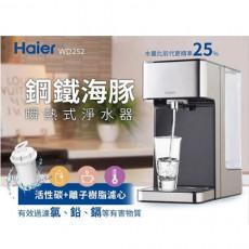 【海爾Haier】瞬熱式淨水器(鋼鐵海豚)WD252