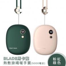 【BLADE】充電式暖暖包+行動電源_馬卡龍熱敷掛繩暖手寶_5000毫安(綠色/粉紅色)任選1入