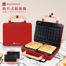 【NICONICO】換片式鬆餅機NI-T810