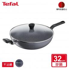 【法國特福】礦石灰系列32CM不沾炒鍋 (加蓋)