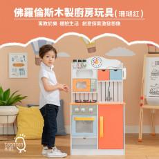 【Teamson】佛羅倫斯木製家家酒兒童廚房玩具(4色)_贈送11件鍋具組