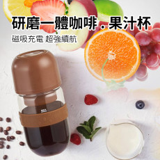 【PUNKHOO】 咖啡豆豆果汁杯330ml