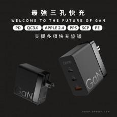 【Opro9】GaN 65W 電源供應器